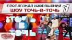 Шоу «Точь-в-точь»: Пропаганда извращений на Первом канале
