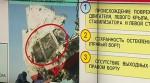 """Эксперты """"Алмаз-Антея"""" о крушении Boeing-777 под Донецком"""