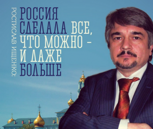 Ishhenko-rostislav