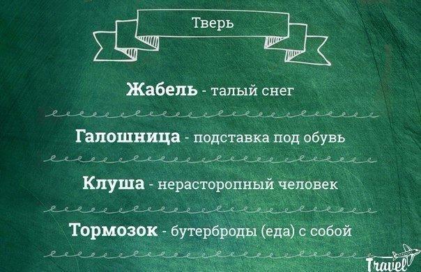 3-tver