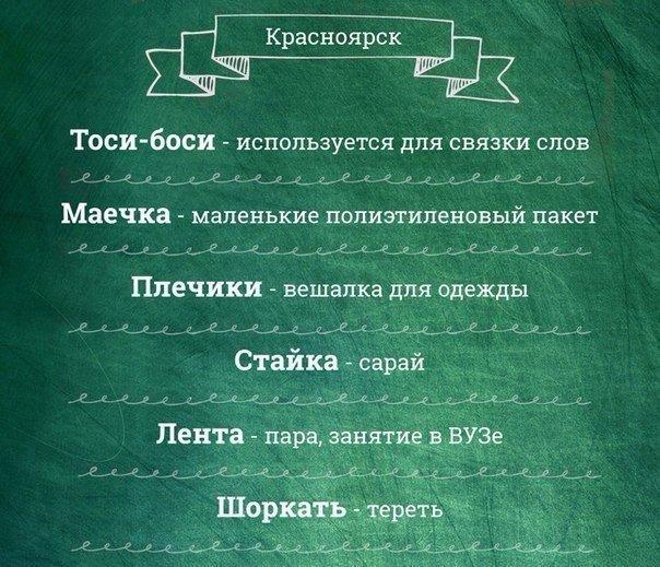 6-krasnojarsk