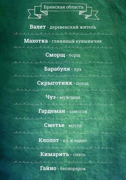 7-brjanskaja-oblast