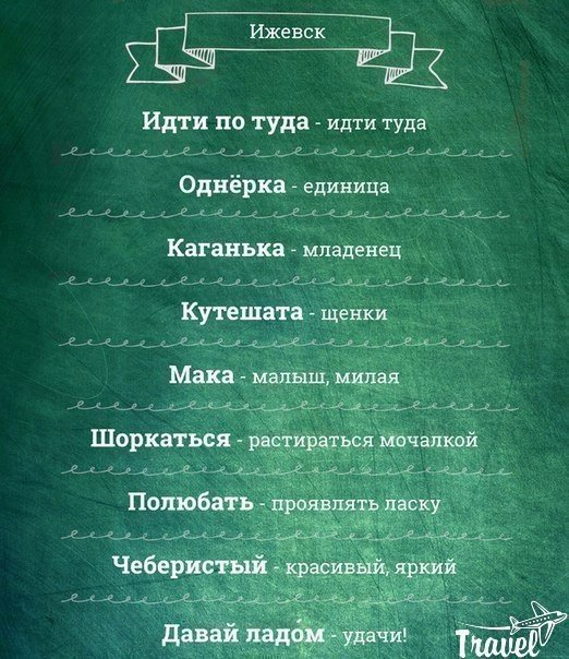 8-izhevsk
