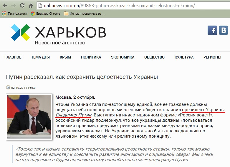 2-prezident-ukrainy-vladimir-putin
