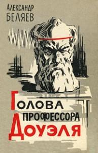 golova-professora-douelja-beljaev