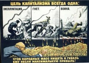 tcel-kapitalizma-ekspluatacija-gnjot-vojina